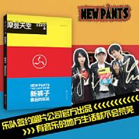 摩登天空:新裤子——最后的乐队