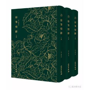 彩笔情辞(全3册) 奎文萃珍