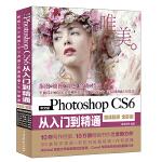 Photoshop CS6从入门到精通PS教程(全彩印 高清视频版)