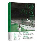 绿色的夜:三岛由纪夫短篇小说集