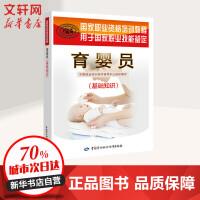 育婴员 基础知识 中国劳动社会保障出版社