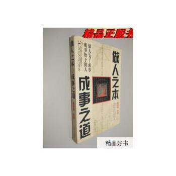 【二手旧书9成新】做人之本与成事之道:做人为了成事 成事始于做人 【正版经典书,请注意售价高于定价】