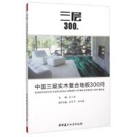 【旧书二手书9成新】单册 中国三层实木复合地板300问 翁少斌 9787516012857