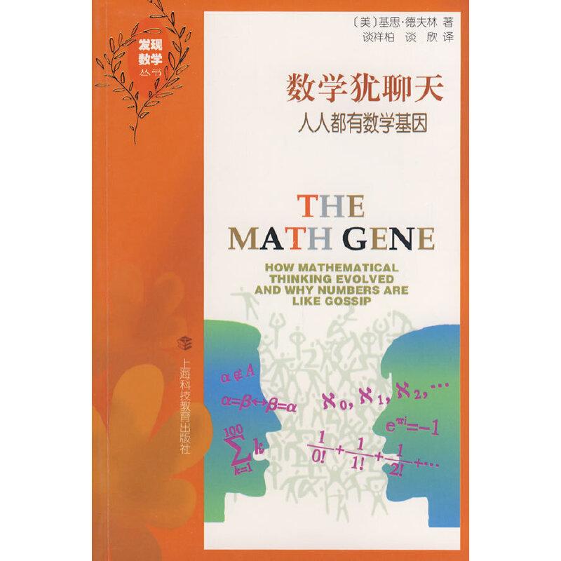 发现数学丛书-数学犹聊天