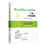 Word/Excel/PPT 三合一办公应用