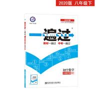 2020春一遍过 初中同步 八年级下册 数学 HK(沪科版)--天星教育