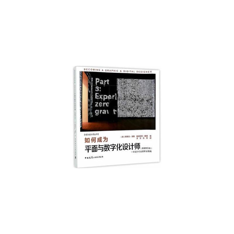 正版r7_如何成为平面与数字化设计师 9787112205295 中国建筑工业出版