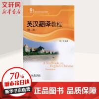 英汉翻译教程(第二版) 杨士焯