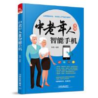 中老年人学用智能手机曾增中国铁道出版社9787113245429