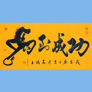 中国形象书法第一人,北京央视大观书画院副院长,中国书法家协会会员高鸣书法(马到成功