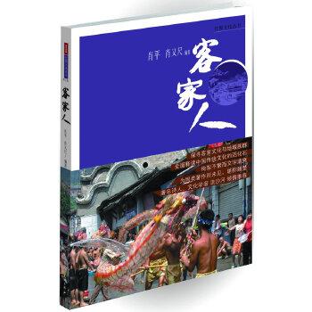 客家人巴蜀文化丛书