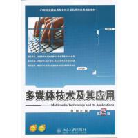 二手多媒体技术及其应用(第2版) 张明 北京大学出 9787301217528