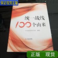 【二手旧书9成新】统一战线100个由来 /中央统战部研究室 华文出版社
