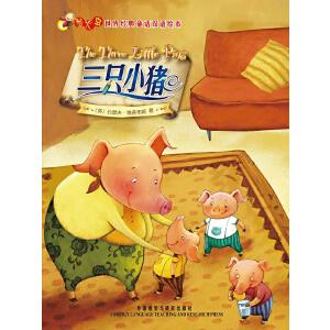 三只小猪(萤火虫·世界经典童话双语绘本)(电子书)