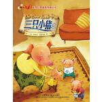 三只小猪(萤火虫・世界经典童话双语绘本)
