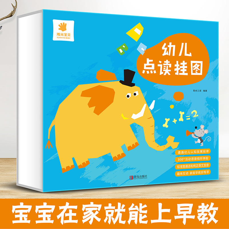 幼儿点读挂图300+互动语音,1册等于拥有12张挂图,动动手指就能点读,中英文随意切换,提问测试、跟读学习,宝宝在家就能上早教!大尺寸精品书,自用皆大欢喜。