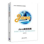 Java编程指南――语法基础、面向对象、函数式编程与项目实战