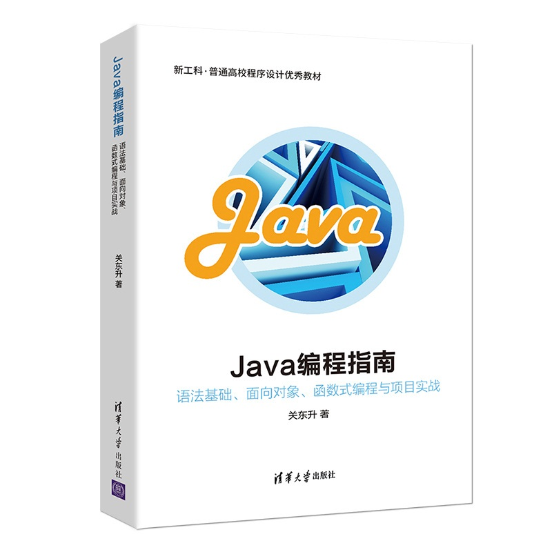 Java编程指南——语法基础、面向对象、函数式编程与项目实战 关东升全新解读Java教学的新型教材!配套23章教学课件,200多个示例源代码!