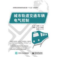 城市轨道交通车辆电气控制 赵丽 9787121305481 电子工业出版社教材系列