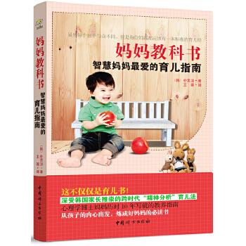 妈妈教科书--虽然每个孩子都与众不同,但是每个妈妈都有一本标准的育儿经