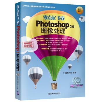 零点起飞学Photoshop-CS6图像处理(pdf+txt+epub+azw3+mobi电子书在线阅读下载)