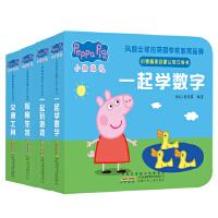 小猪佩奇启蒙认知立体书(4册套装)