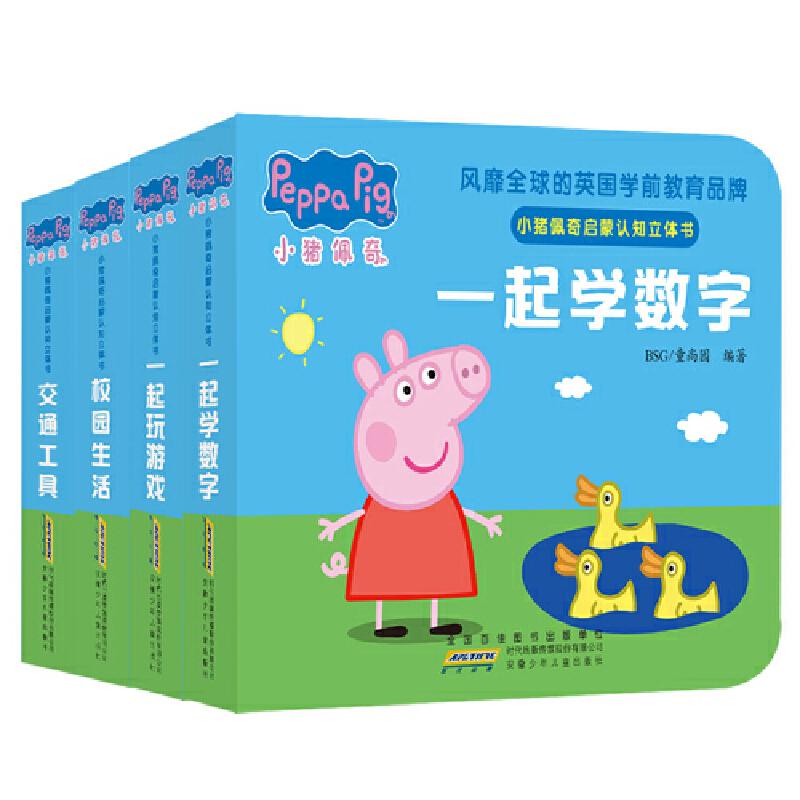 小猪佩奇启蒙认知立体书(4册套装) 跟着小猪佩奇,玩立体机关,学启蒙知识!