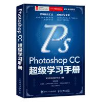 Photoshop CC超级学习手册