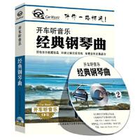 开车听音乐系列 经典钢琴曲 2CD 音乐光盘系列
