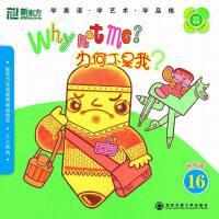 新东方生命教育美语绘本16.人人系列:为何不是我?(附DVD光盘)