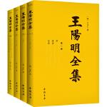王阳明全集(隆庆初刻本增补全本,简体横排)