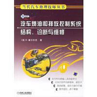 汽车燃油和排放控制系统结构、诊断与维修