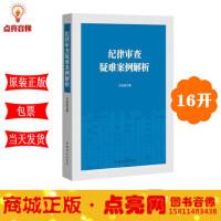 正版新品包发票纪律审查疑难案例解析16开 中国方正出版社 为纪检监察工作人员提供参考借鉴