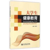 大学生健康教育(第2版)
