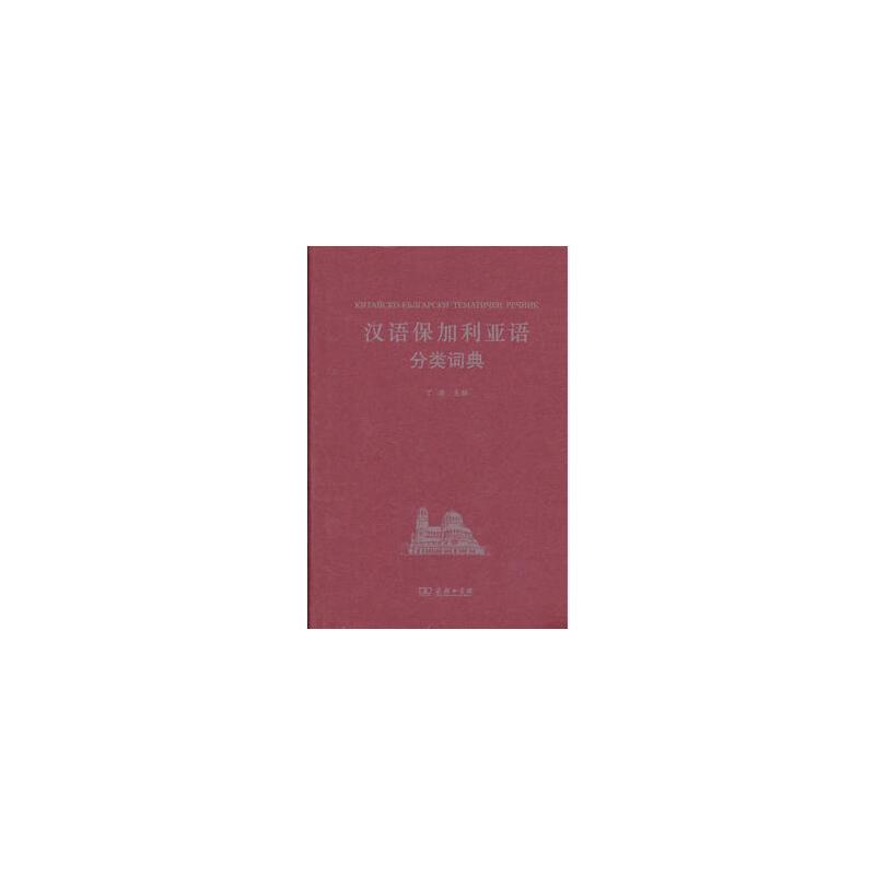 汉语保加利亚语分类词典 9787100097116 丁浩 商务印书馆 【正版现货,下单即发】有问题随时联系或者咨询在线客服!