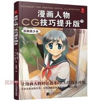 漫画人物CG技巧提升版3-校园美少女让漫画人物鲜活起来的CG技巧全攻略 日本名家全程示范、实例讲解校园漫画美少女描绘方