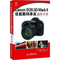 【旧书二手九成新】Canon EOS 5D Mark II佳能数码单反摄影手册(Johnson&Johnson、Exx