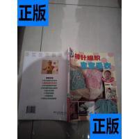 【二手旧书9成新】服饰沙龙:棒针编织宝宝毛衣(0-24个月)【实?