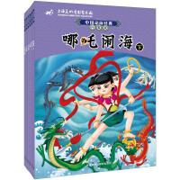 中国动画经典升级版:哪吒闹海(套装共6册)(专供网店)
