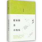 林夕:原�砟惴遣豢�罚ㄈ�新修�版)