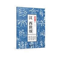 笔墨千年 汉 西狭颂(高清放大,全彩印刷,传世经典,名碑名帖!)