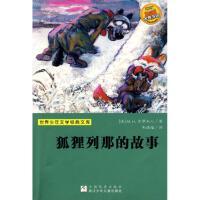 狐狸列那的故事 浙江少年儿童出版社