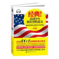 英汉对照版美国语文:经典!美国学生都在背的范文――重温美国语文教科书中的精华(小学版)(销售量与《圣经》和《韦氏大辞典