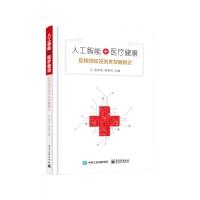 人工智能+医疗健康(应用现状及未来发展概论)