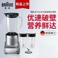 Braun/博朗 JB7192 破壁料理机小型家用多功能全自动静音破壁机