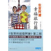 【二手旧书9成新】 佐贺阿嬷:幸福旅行箱 (日)岛田洋七 9787544239899 南海出版公司