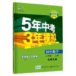 曲一线 初中数学 七年级上册 北师大版 2020版初中同步 5年中考3年模拟五三