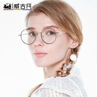 威古氏防辐射防蓝光眼镜手机电脑护目镜女近视复古圆框平光镜