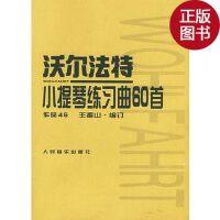 【旧书二手书9成新】沃尔法特小提琴练习曲60首(作品45)/(德)沃尔法特曲
