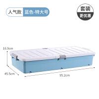 床底收纳箱抽屉式带轮特大号衣服储物箱子扁平家用塑料床下整理箱 特大号 蓝色(95.2*45.5*16.9c 四只装 【